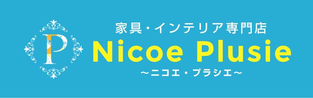 家具・インテリア専門店ニコエ・プラシエ