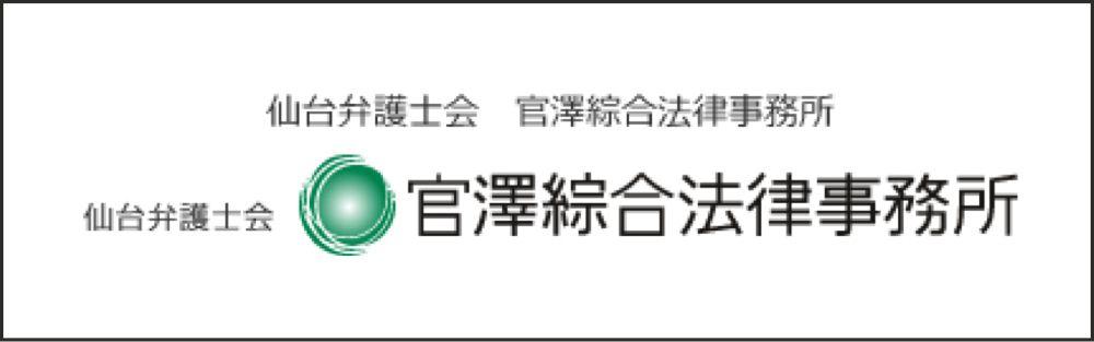 官澤綜合法律事務所