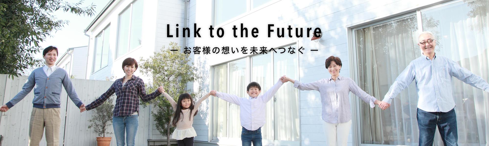 新築・中古住宅をご提案 仙台ルースリンクス